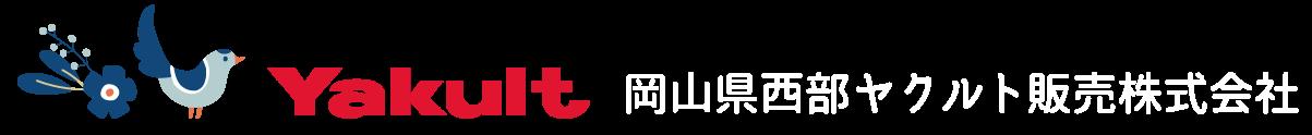 岡山県西部ヤクルト販売株式会社